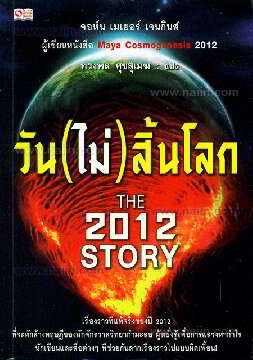 The 2012 Story วัน (ไม่) สิ้นโลก (ลด 50%)